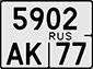 Квадратные номерные знаки нового образца на мото без флага